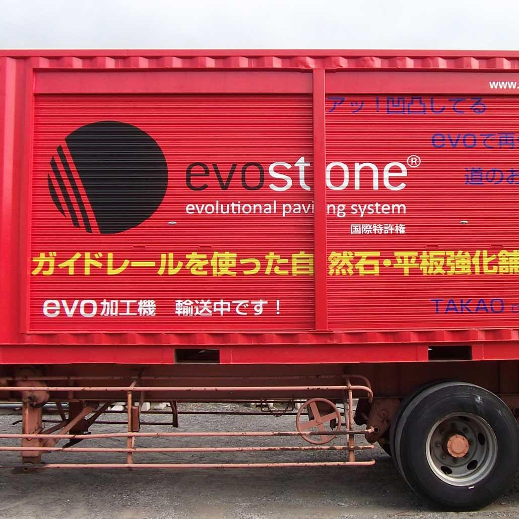 References ecostone® Japan